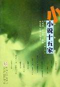 小小说十五家