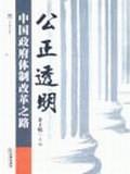 公正透明(中国政府体制改革之路)/天则文库