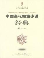中国当代短篇小说经典/中国当代文学经典