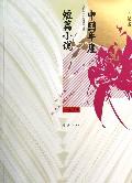 中国年度短篇小说(2005)
