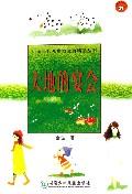 大地的宴會/中國當代兒童散文詩精品叢書