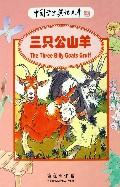 三只公山羊/中国学生英语文库