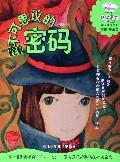 不可思议的密码(花衣裳小口袋中学生版)/潮流侦探系列