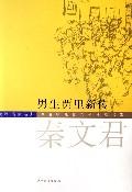男生贾里新传(大师名家经典)/陈伯吹儿童文学桂冠书系