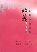 2004年收獲長篇小說精選
