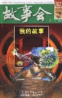 中國共産黨章程彙編-從一大到十七大