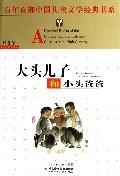 大头儿子和小头爸爸/百年百部中国儿童文学经典书系