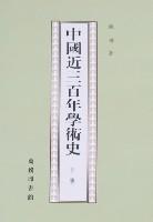 中國近三百年學術史(上下)