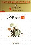 少年抒情詩/百年百部中國兒童文學經典書系
