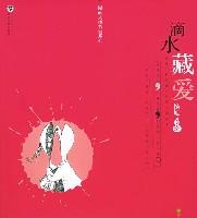 滴水藏愛/漫畫人生哲理系列