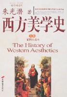 西方美學史(插圖典藏本)(上下)