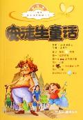 安徒生童话(新课标)/小学生语文课外阅读丛书