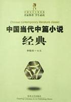 中国当代中篇小说经典/中国当代文学经典
