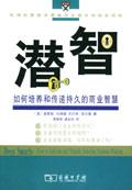 潜智:如何培训和传递持久的商业智慧(哈佛商学院系列)