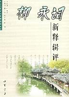 柳永词新释辑评