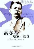 高尔基短篇小说选(附光盘俄汉对照)/20世纪俄罗斯文学名家名篇