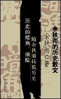 曆史的暗角:餘秋雨的曆史散文