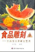 食品雕刻(王西俊水果雕切艺术)