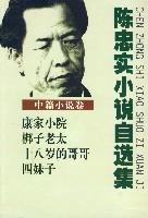 陈忠实小说自选集·中篇小说卷