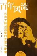 百年风流(艺术大师刘海粟的友情与爱情)/精彩男人丛书