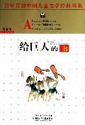 給巨人的書/百年百部中國兒童文學經典書系