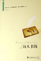 三诗人书简(07)