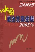 中國政治發展進程(2005年)
