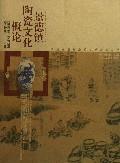 景德鎮陶瓷文化概論/中國景德鎮陶瓷文化研究叢書