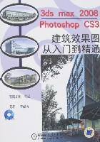 3ds max 2008/Photoshop CS3建築效果圖從入門到精通(附盤)