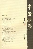 中國經學(第三輯)