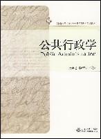公共行政学(新编公共行政与公共管理学系列教材)