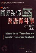 国际恐怖主义与反恐怖斗争年鉴(2005)