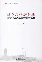 马克思学新奠基(马克思哲学新解读的方法论导言)/北京大学马克思主义文献研究丛书