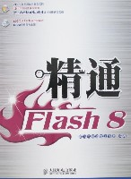 精通Flash 8(附盘)