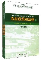 農村政策和法律(修訂版)(套裝上下冊)