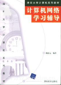 計算機網絡學習輔導/清華大學計算機系列教材