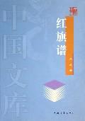 红旗谱/中国文库