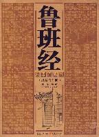 鲁班经(白话译解本)(最新修订版)