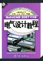 AutoCDA 2007中文版电气设计教程(附光盘)