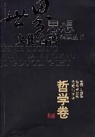 世界思想文化名著精读丛书-哲学卷