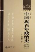中国近百年政治史(1840-1926)(精)/武汉大学百年名典