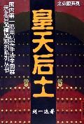 皇天后土/北京眼系列丛书