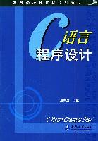 C语言程序设计/高等学校计算机规划教材