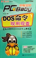 DOS命令現用現查(附光盤2007新版)/電腦寶貝PC Baby
