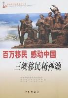 百萬移民 感動中國-三峽移民精神頌(附盤)