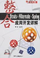 整合Struts+Hibernate+Spring應用開發詳解(附盤)