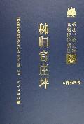 秭歸官莊坪(乙種第4號)(精)/長江三峽工程文物保護項目報告