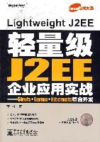 輕量級J2EE企業應用實戰——Struts+Spring+Hibernate整合開發(含光盤)