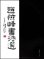赵险峰书法选