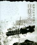 跟随餘秋雨的腳步:中國之旅